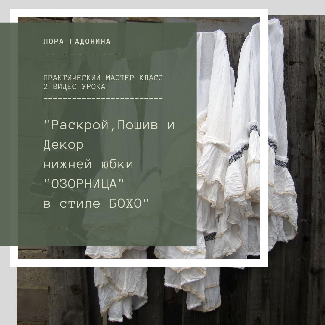 Мастер-класс Пошив нижней юбки