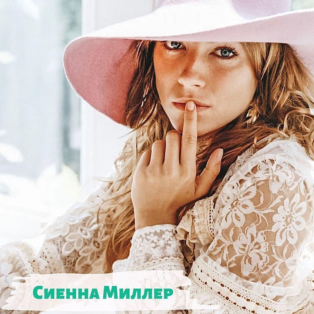 Сиенна Миллер - королева бохо-шика
