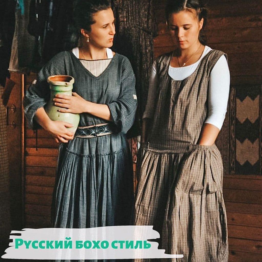 Русский бохо стиль