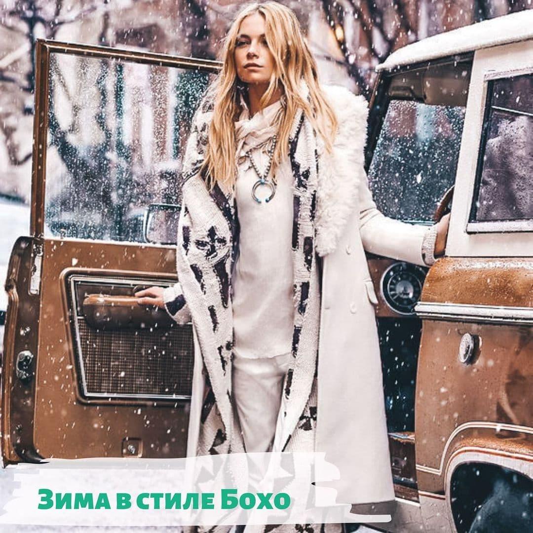 Зима в стиле бохо