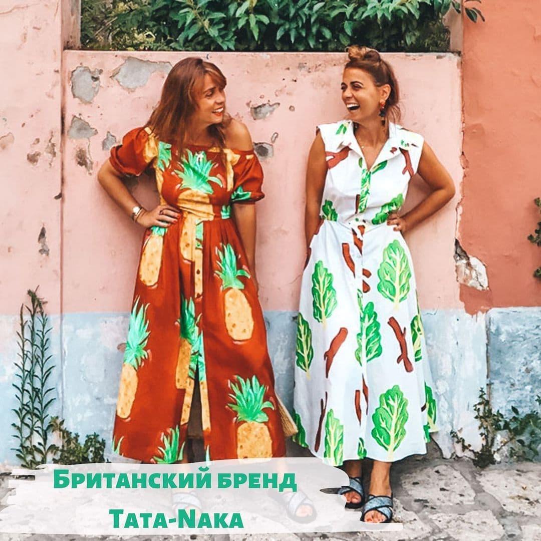 Британский бренд одежды Tata-Naka