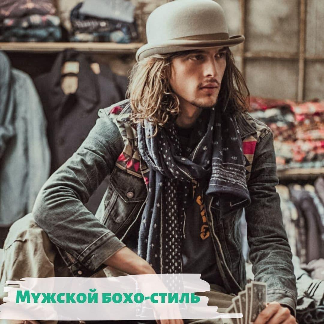 Мужской бохо-стиль